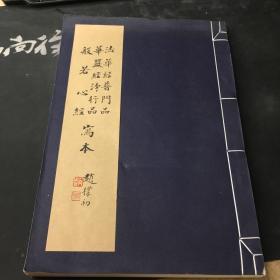 趙補初寫經集:法華經普門品·華嚴經靜行品·般若心經寫本