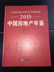 《2015中國房地產年鑒》(精裝 好品)