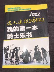 《我的第一本爵士樂書》(好品)