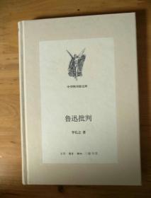 魯迅批判(新版中學圖書館文庫)