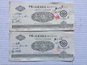 中國人民建設銀行湖北省定期存款賬單【壹仟圓】2張合售