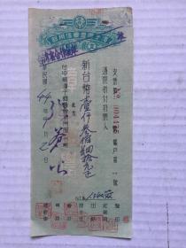 中華民國四十四年潭子鄉農會信用部支票一枚