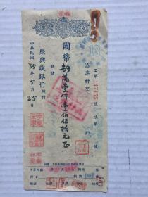 中華民國 聚興誠銀行本票
