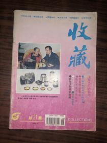 收藏 1994年第9期
