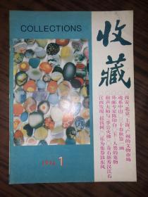 收藏 1994年第1期