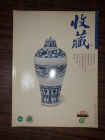收藏  2001年第6期