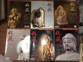 收藏 2003年1-12期  缺第10冊  共11冊合售