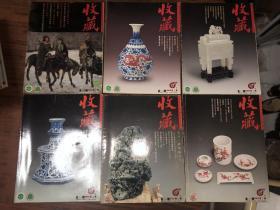 收藏 2002年1-12期  缺第5、7冊  共 10冊合售