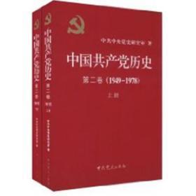 涓浗鍏变骇鍏氬巻鍙诧紙绗簩鍗凤級锛氱浜屽嵎(1949-1978)