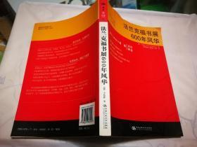 法蘭克福書展600年風華
