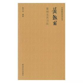 中國篆刻技法叢書:黃牧甫篆刻極其刀法