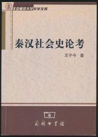 秦漢社會史論考