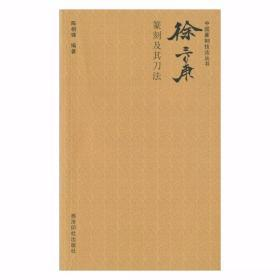 中國篆刻技法叢書:徐三庚篆刻極其刀法