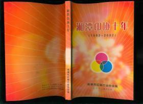 湘潭印協十年(1992-2002)
