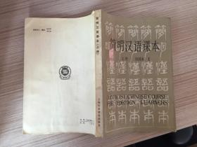 簡明漢語課本 上冊 Book 1