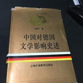 中國對德國文學影響史述