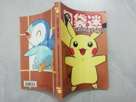 口袋迷 POKEMON FAN 10