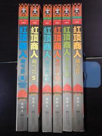 《紅頂商人胡雪巖》(1-6冊全)(好品)