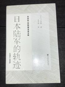 《日本陸軍的軌跡》(好品)