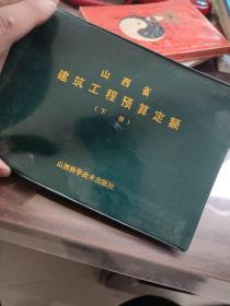 山西省建筑工程預算定額下冊
