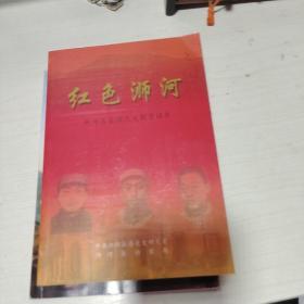 K:紅色浉河/信陽市浉河區黨史研究室