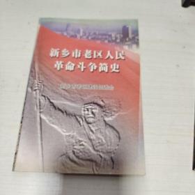 K   新鄉市老區人民革命斗爭簡史