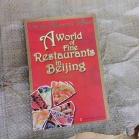 a world of fine restaurants in Beijing
