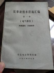 反事故技術措施匯編