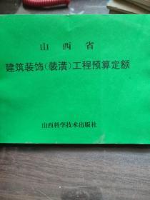山西省建筑裝潢工程預算定額。
