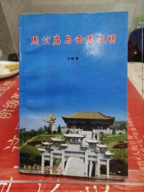 周公廟與西周文明