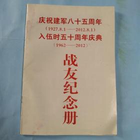 慶祝建軍八十五周年(1927·8·1-2012·8·1)入伍時五十周年慶典(1962-2012)戰友紀念冊  孫永銘詩作選