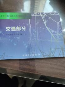 供電企業工作危險點及其控制措施 : 送電部分