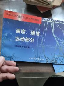 供電企業工作危險點及其控制措施 : 調度通訊運動部分。