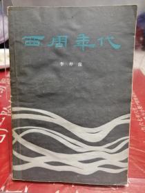 西周年代【李仲操簽名本】