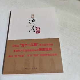 K   簡明河南黨史 (正版)