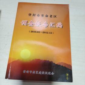 K  登封市革命老區調查報告匯編2010-2012