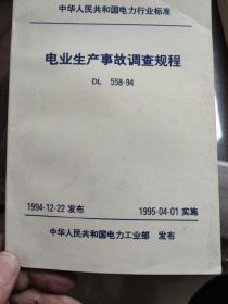電業生產事故調查規程。DL   558-94