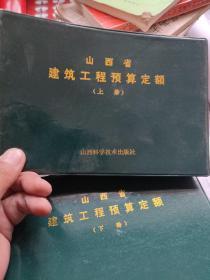山西省建筑工程預算定額(上冊)