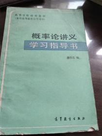 概率論講義學習指導書。