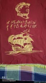 大海航行靠舵手。干革命靠毛澤東思想