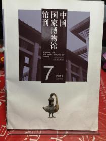中國國家博物館館刊2011年第7期
