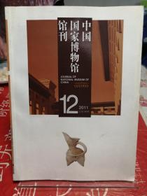 中國國家博物館館刊2011年第11期