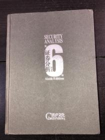 證券分析 珍藏版 第6版 精裝