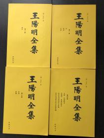 《王陽明全集》(全4冊,好品)