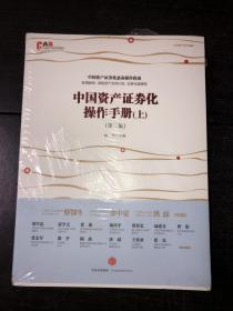 中國資產證券化操作手冊(第二版)上下冊全 全新未開封