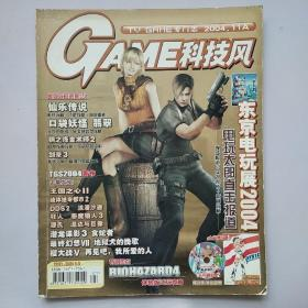 GAME科技风2004年11A