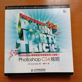 Photoshop CS4炫招