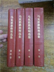 馬克思恩格斯選集(全四卷)