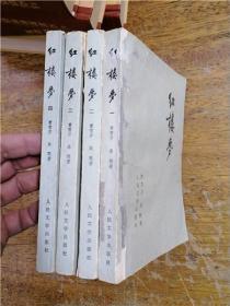 紅樓夢(全四冊)
