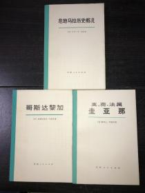 《英、荷、法屬圭亞那》《哥斯達黎加》《危地馬拉歷史概況》(私藏近全新品)3冊合售